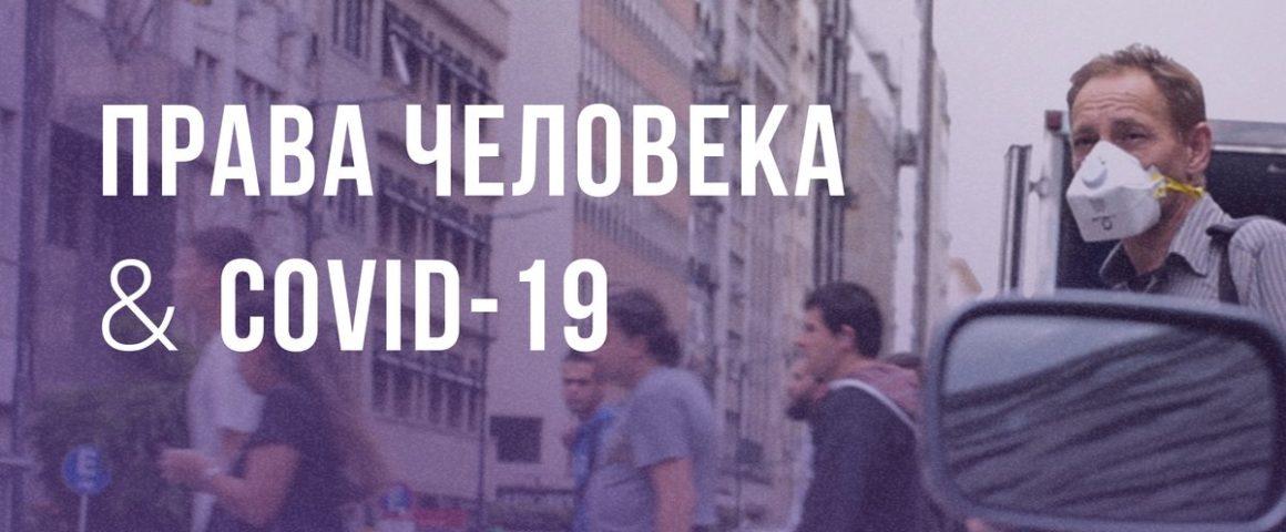 UA_Analytica_21_2020